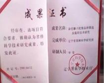 杂交抗寒榛子的栽培技术及赛选所获荣誉证书